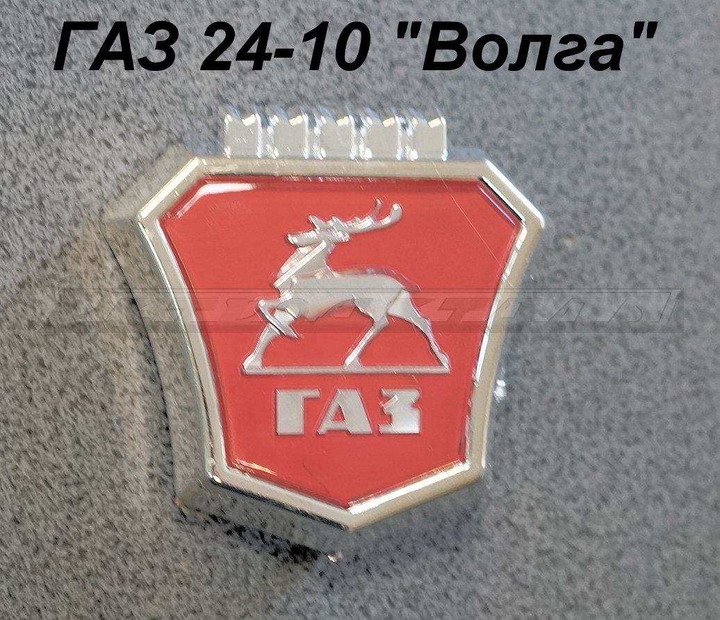 The emblem of the grille GAZ-24-10