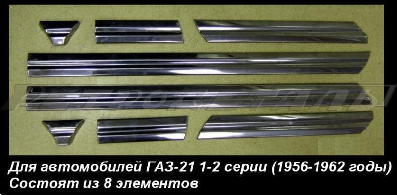 The Lower Moldings GAZ-21 1-2 Series
