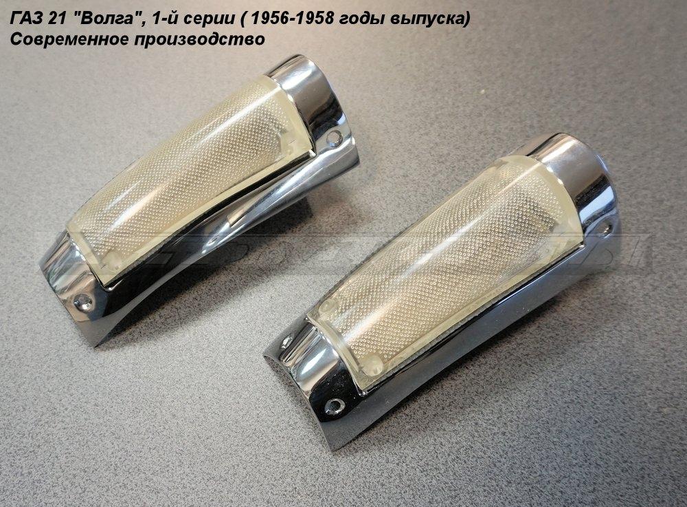 Купить Корпуса подфарников ГАЗ-21 1 серии с быстрой доставкой в любую страну мира или самовывоз в СПб