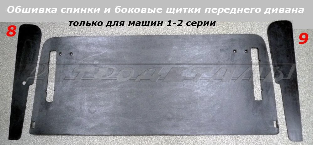 Cardboard for interior trim GAZ-21
