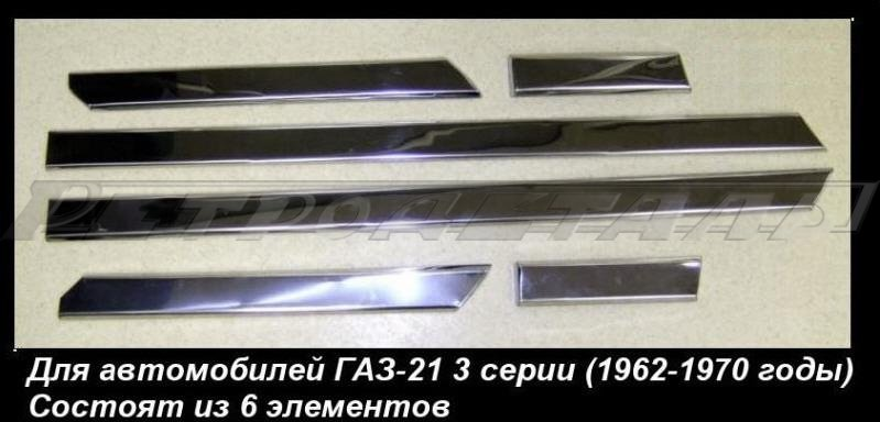 The Lower Moldings GAZ-21 3 Series