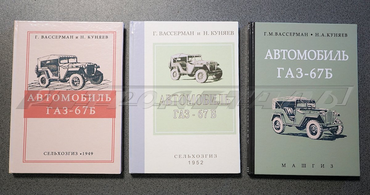 The car GAZ-67B, 1949 - 1955 years
