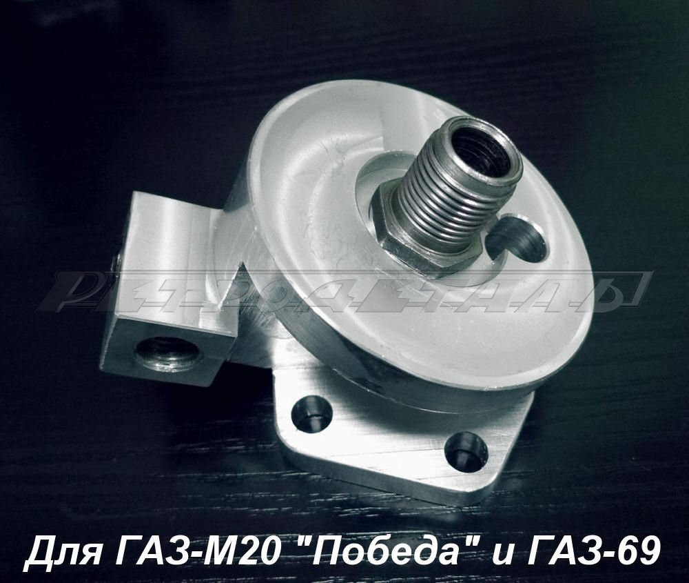 Adapter of the GAZ-M20 oil filter