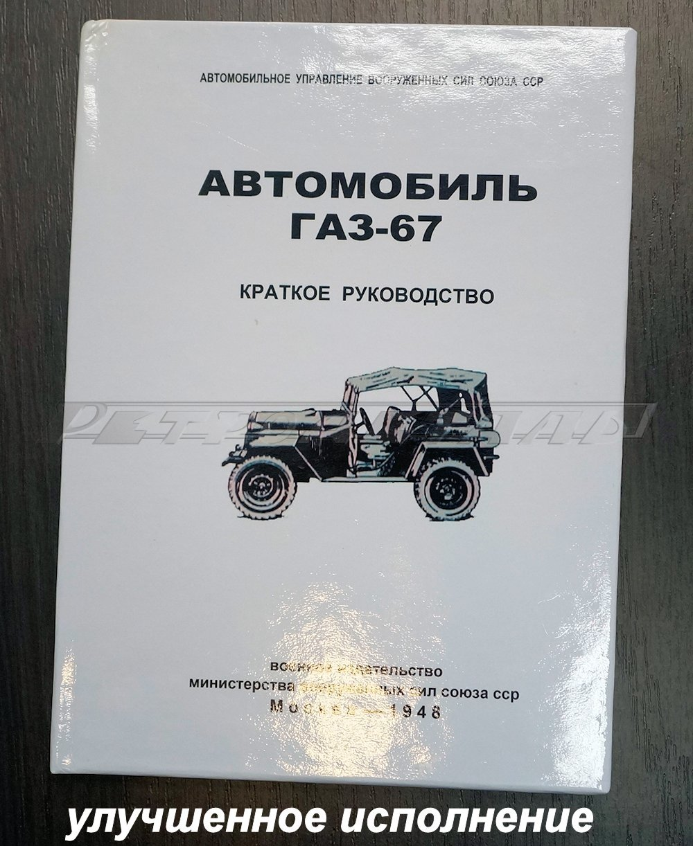 Factory instruction for GAZ-67 and GAZ-67B, 1948