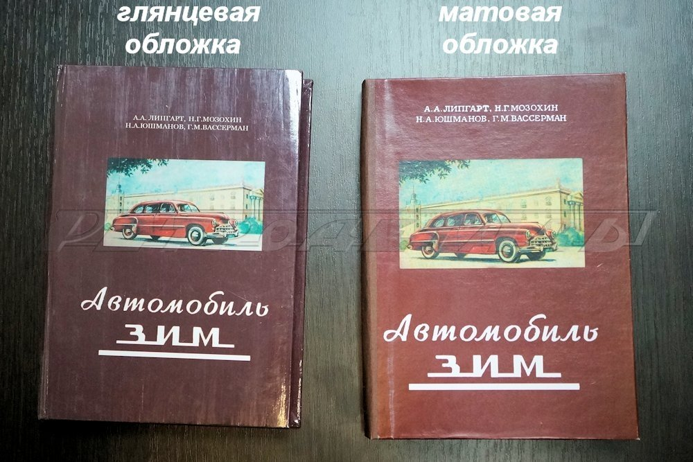 Repair books GAZ-12 ZIM