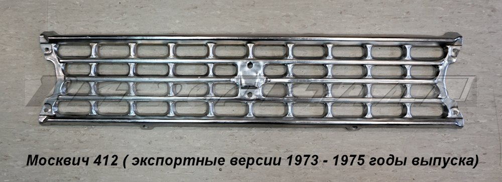Radiator Grille Moskvich-408, Moskvich-412