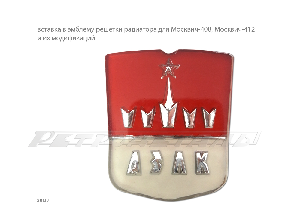 Insert In The Grille Emblem Moskvich-408, Moskvich-412