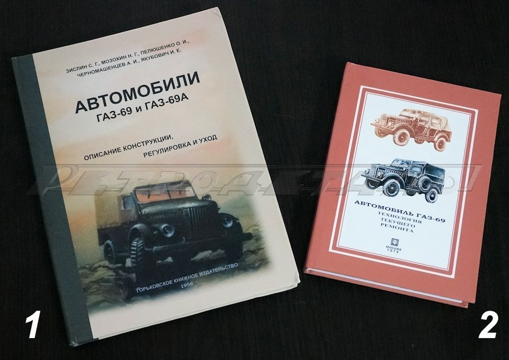 Books on repair GAZ-69