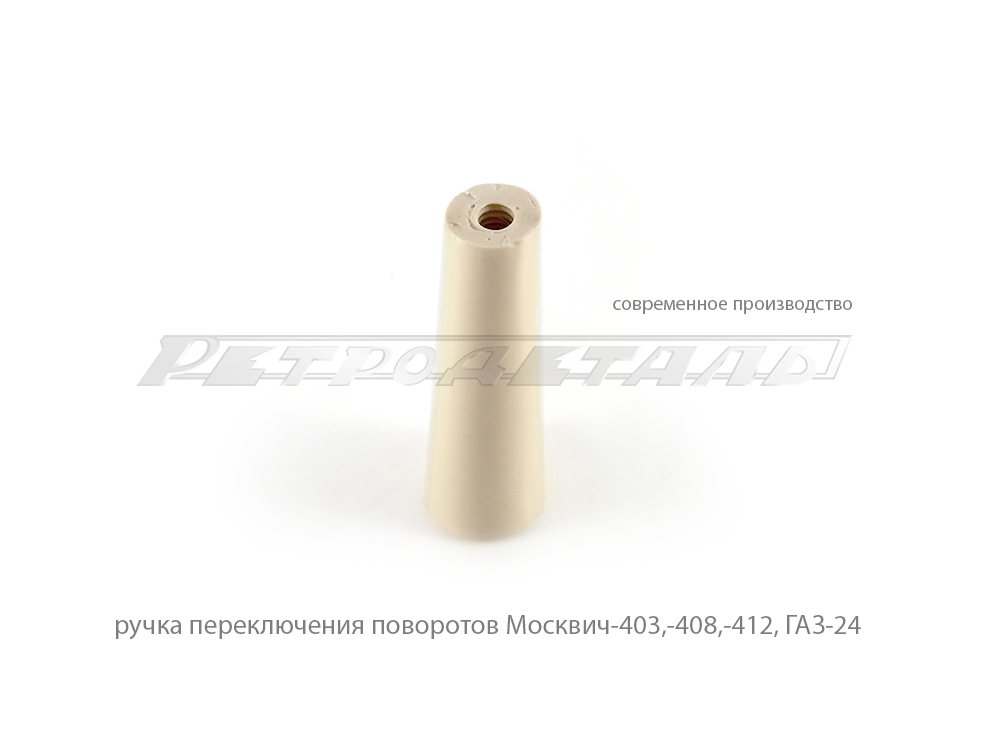 Handle for turning turns Moskvich-403,  Moskvich-408,  Moskvich-412, GAZ-24
