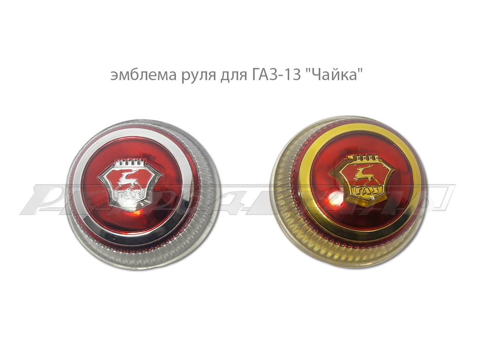 Cover Signal Switch Steering Wheel GAZ-13
