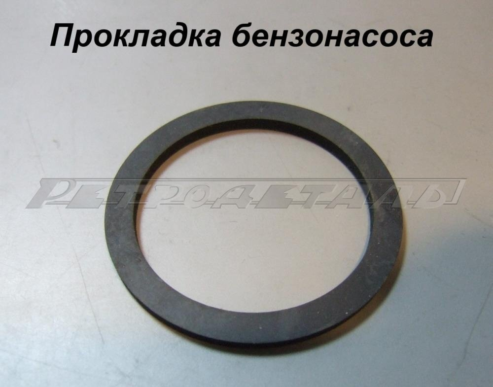 Gasket glass gasoline pump GAZ, Moskvich