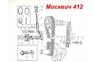 The damper chain Moskvich-412, Moskvich-2140