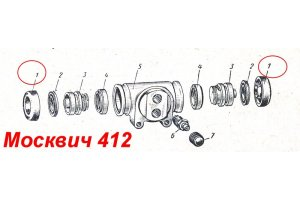 The boot of the working brake cylinders Moskvich from 402 to 2140