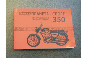 Motorcycle Izh Planet-Sport 350, instruction manual, 1979