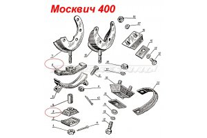 Pillow of a back support of the engine Moskvich-400, Moskvich-401