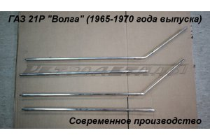 GAZ-21R door upholstery moldings