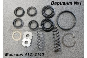 Repair kit of the main brake cylinder Moskvich-412, Moskvich-2140