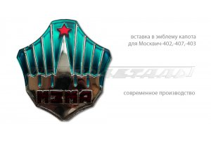 Insert A Hood Emblem For Moskvich-402, Moskvich-407, Moskvich-403