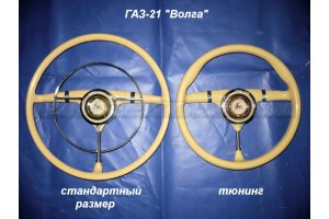 Steering wheel tuning GAZ-21