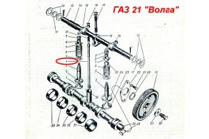 GAZ-21 valve pusher bar