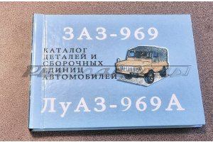 Catalog of parts and assembly units of cars ZAZ-969, LuAZ-969A, 1977