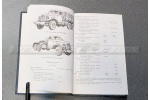 The operation manual on ZIL-157KD