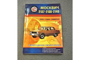 Moskvich-2137, Moskvich-2138, Moskvich-2140, repair on the road, repair in the garage, 2010