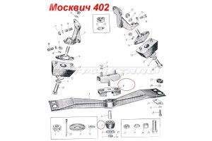 Pillow of a back support of the engine Moskvich-402, Moskvich-407, Moskvich-403