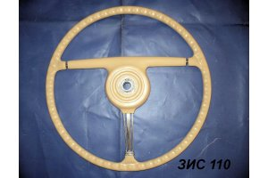ZIS-110 steering wheel