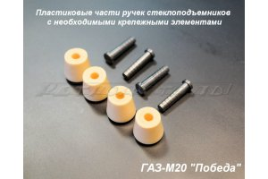 Plastic window handles GAZ-M20
