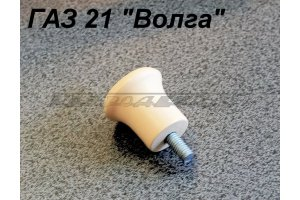 Handle cigarette lighter GAZ-21