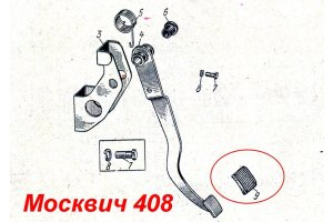 Pad of brake and clutch pedals Moskvich-403, Moskvich-408, Moskvich-412, Moskvich-2140