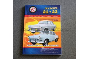 GAZ-21 Volga, repair on the road, repair in the garage 2017