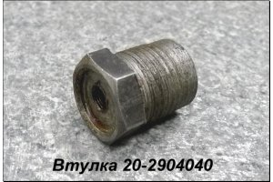 Bushing lower arms front suspension for GAZ-M20 and GAZ-21