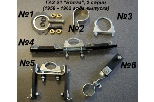 Mounting kit exhaust system GAZ-21 2 series