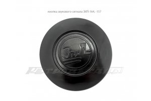 Sound button ZIL-164, ZIL-157
