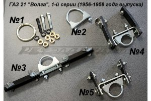 Mounting kit exhaust system GAZ-21 1 series