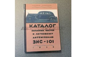 Catalog of spare parts for passenger car ZIS-101, 1938