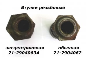 The plug carving 21-2904062 for GAZ-21 1-2 series