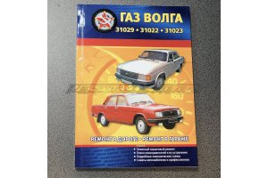 GAZ-Volga 31029, 31022, 31023, repair on the road, repair in the garage 2005