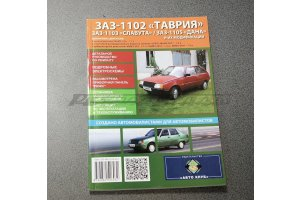 ZAZ-1102 Tavria, repair manual, 2013