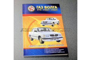 GAZ-Volga 3110, 310221, 310231 repair on the road, repair in the garage 2010