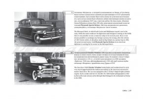 "The new book ""Foreign diplomats' cars in the USSR 1940-1960"", 2017"