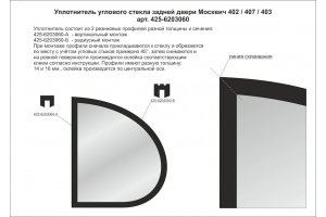 Sealant corner glass rear door Moskvich-402, Moskvich-407, Moskvich-403