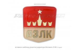 Insert in the emblem of the grille Moskvich-2140