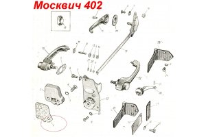 Laying under the door lock Moskvich-402, Moskvich-407, Moskvich-403