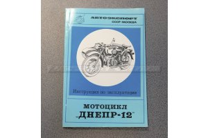 The operation manual for motorcycles Dnepr