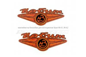 Stickers on the gas tank for motorcycles Ural M-61, M-62