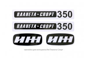 Stickers for the motorcycle IZH-Planet-Sport