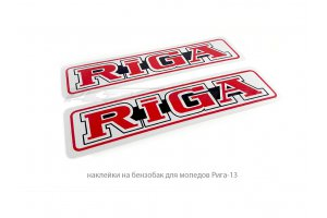Stickers for mopeds gas tank Riga-13